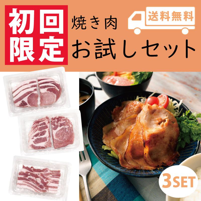 JAPAN Xってなに?,ジャパンエックス,豚,豚肉,豚肉,JAPANX,ジャパンX,宮城 銘柄豚,銘柄豚,宮城蔵王,蔵王 豚,焼き肉お試しセット,焼肉お試しセット,送料無料